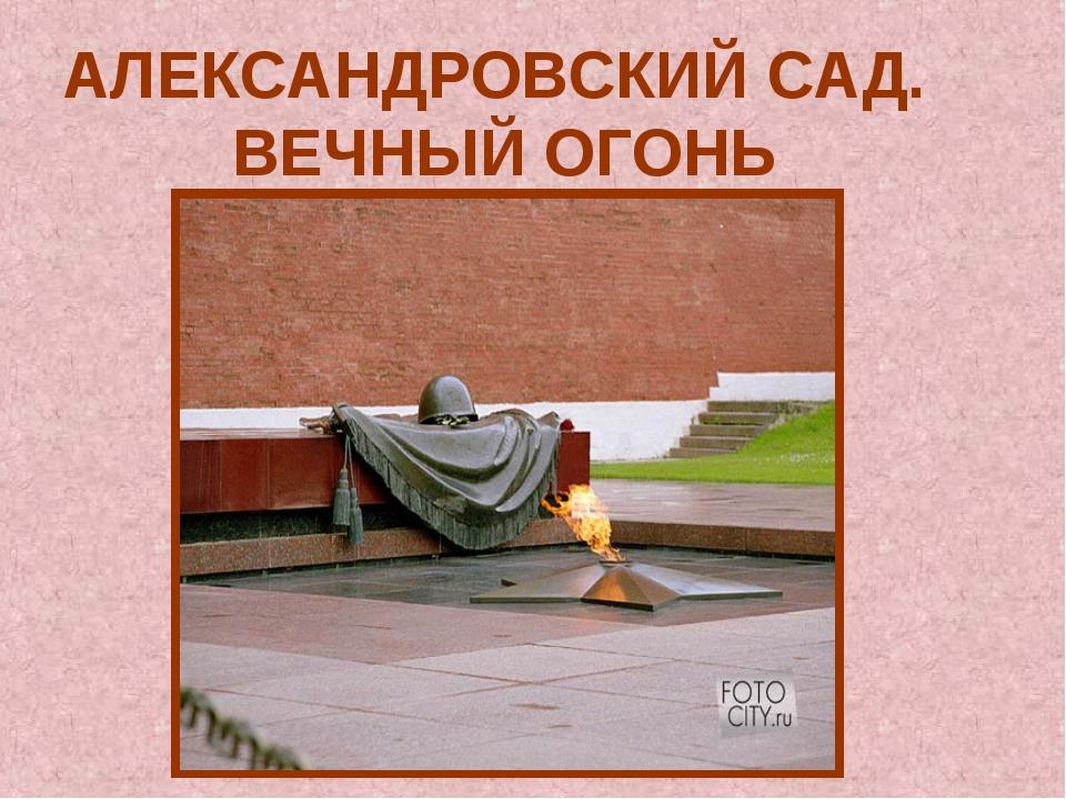 АЛЕКСАНДРОВСКИЙ САД. ВЕЧНЫЙ ОГОНЬ