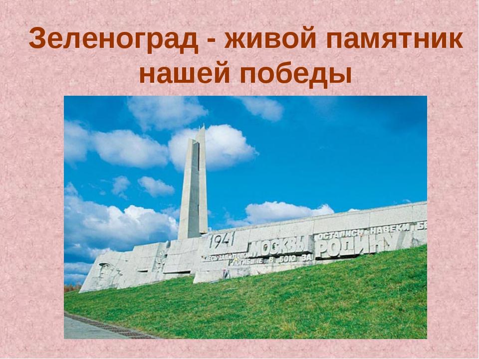 Зеленоград - живой памятник нашей победы