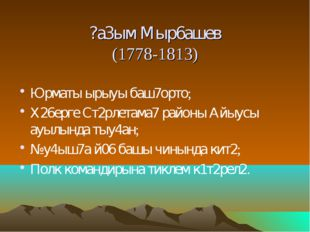 ?а3ым Мыр6ашев (1778-1813) Юрматы ырыуы баш7орто; Х26ерге Ст2рлетама7 районы