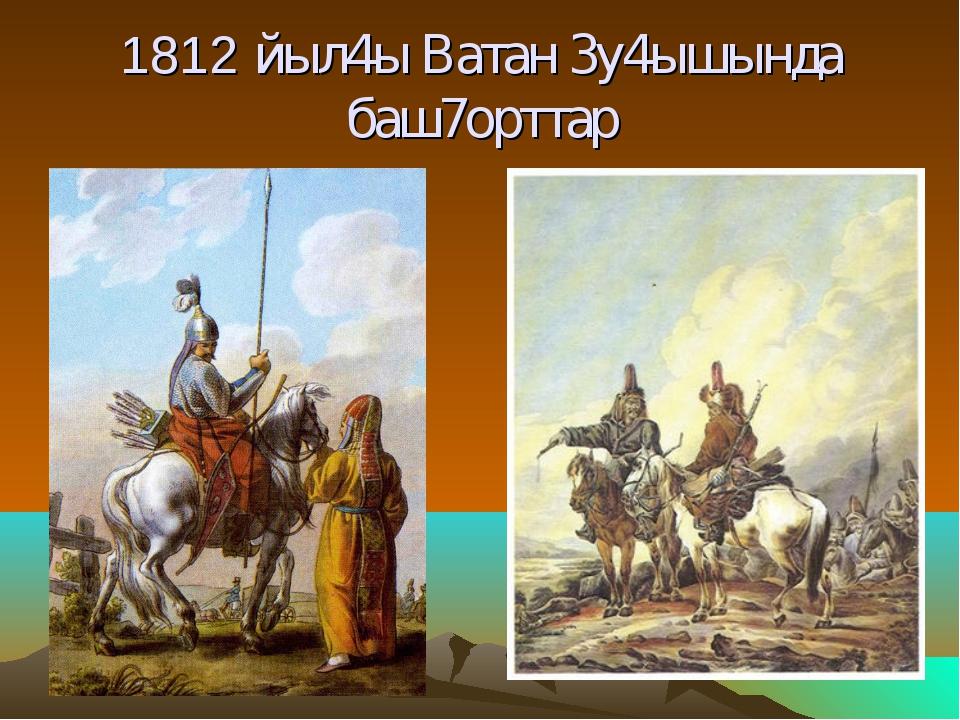 1812 йыл4ы Ватан 3у4ышында баш7орттар