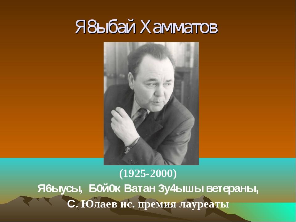 Я8ыбай Хамматов (1925-2000) Я6ыусы, Б0й0к Ватан 3у4ышы ветераны, С. Юлаев ис....