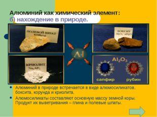 Алюминий как химический элемент: б) нахождение в природе. Алюминий в природе