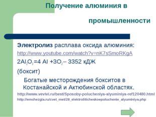 Получение алюминия в промышленности Электролиз расплава оксида алюминия: htt