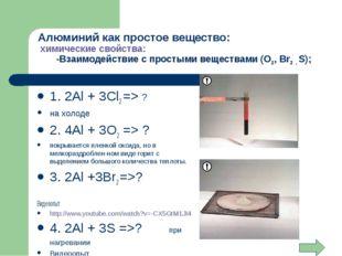 Алюминий как простое вещество: химические свойства: -Взаимодействие с простым