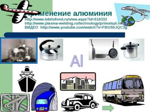 Применение алюминия http://www.bibliofond.ru/view.aspx?id=516332 http://www.p