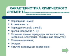 ХАРАКТЕРИСТИКА ХИМИЧЕСКОГО ЭЛЕМЕНТАhttps://ru.wikipedia.org/wiki/%D0%90%D0%BB