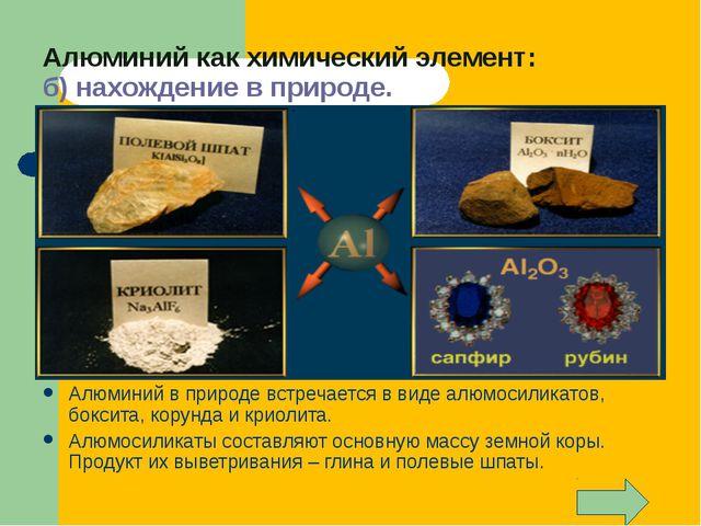 Алюминий как химический элемент: б) нахождение в природе. Алюминий в природе...