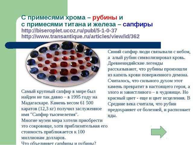 С примесями хрома – рубины и с примесями титана и железа – сапфиры http://bis...