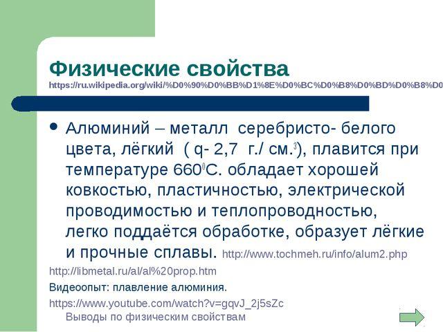 Физические свойства https://ru.wikipedia.org/wiki/%D0%90%D0%BB%D1%8E%D0%BC%D0...
