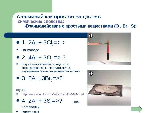 Алюминий как простое вещество: химические свойства: -Взаимодействие с простым...