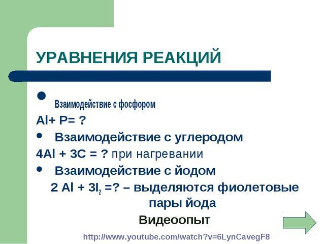УРАВНЕНИЯ РЕАКЦИЙ Взаимодействие с фосфором Аl+ Р= ? Взаимодействие с углерод...