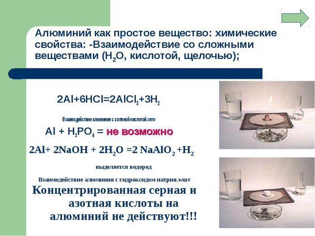 Алюминий как простое вещество: химические свойства: -Взаимодействие со сложны...
