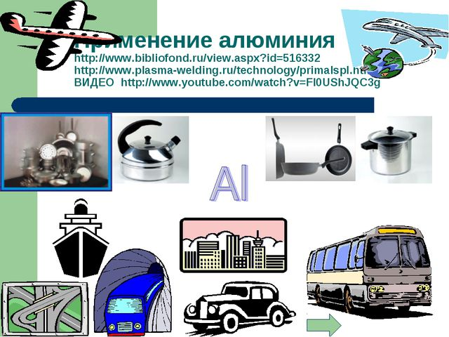 Применение алюминия http://www.bibliofond.ru/view.aspx?id=516332 http://www.p...