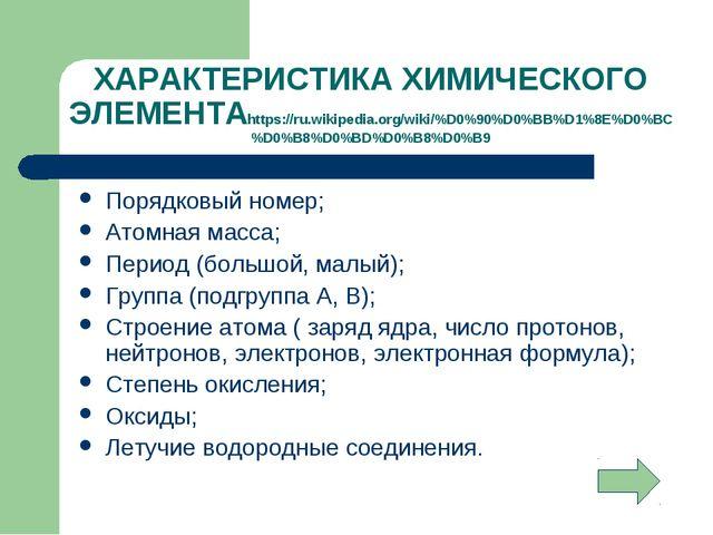 ХАРАКТЕРИСТИКА ХИМИЧЕСКОГО ЭЛЕМЕНТАhttps://ru.wikipedia.org/wiki/%D0%90%D0%BB...