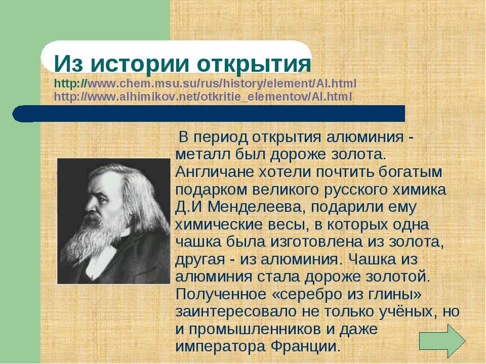 Из истории открытия http://www.chem.msu.su/rus/history/element/Al.html http:/...