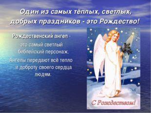 Один из самых тёплых, светлых, добрых праздников - это Рождество! Рождественс