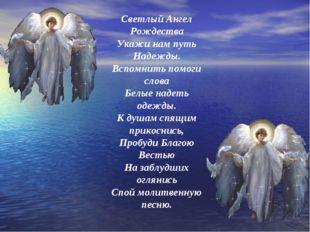 Светлый Ангел Рождества Укажи нам путь Надежды. Вспомнить помоги слова Белые