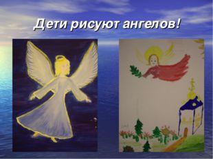 Дети рисуют ангелов!