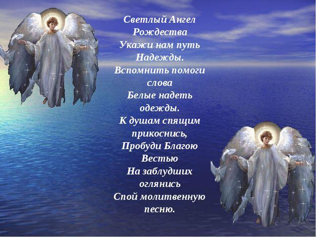 Светлый Ангел Рождества Укажи нам путь Надежды. Вспомнить помоги слова Белые...