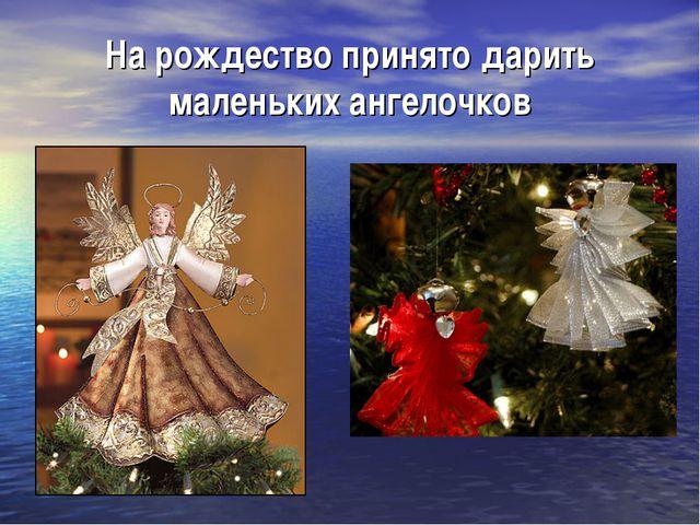 На рождество принято дарить маленьких ангелочков