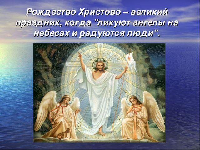 """Рождество Христово – великий праздник, когда """"ликуют ангелы на небесах и раду..."""