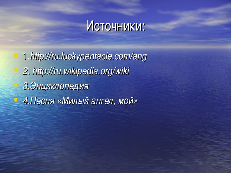 Источники: 1.http://ru.luckypentacle.com/ang 2. http://ru.wikipedia.org/wiki...