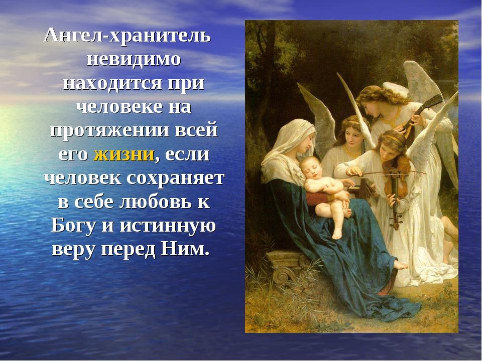 Ангел-хранитель невидимо находится при человеке на протяжении всей его жизни...