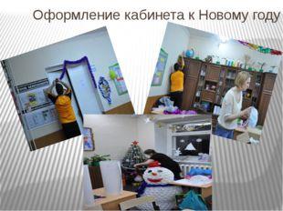 Оформление кабинета к Новому году