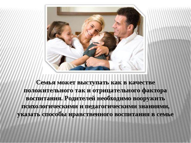 Семья может выступать как в качестве положительного так и отрицательного факт...