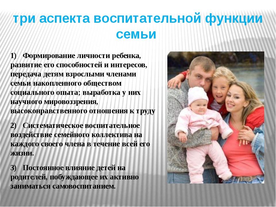 три аспекта воспитательной функции семьи 1) Формирование личности ребенка, ра...