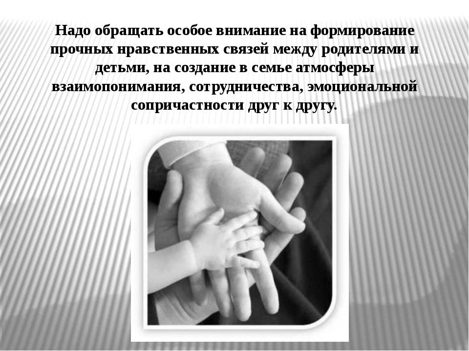 Надо обращать особое внимание на формирование прочных нравственных связей меж...
