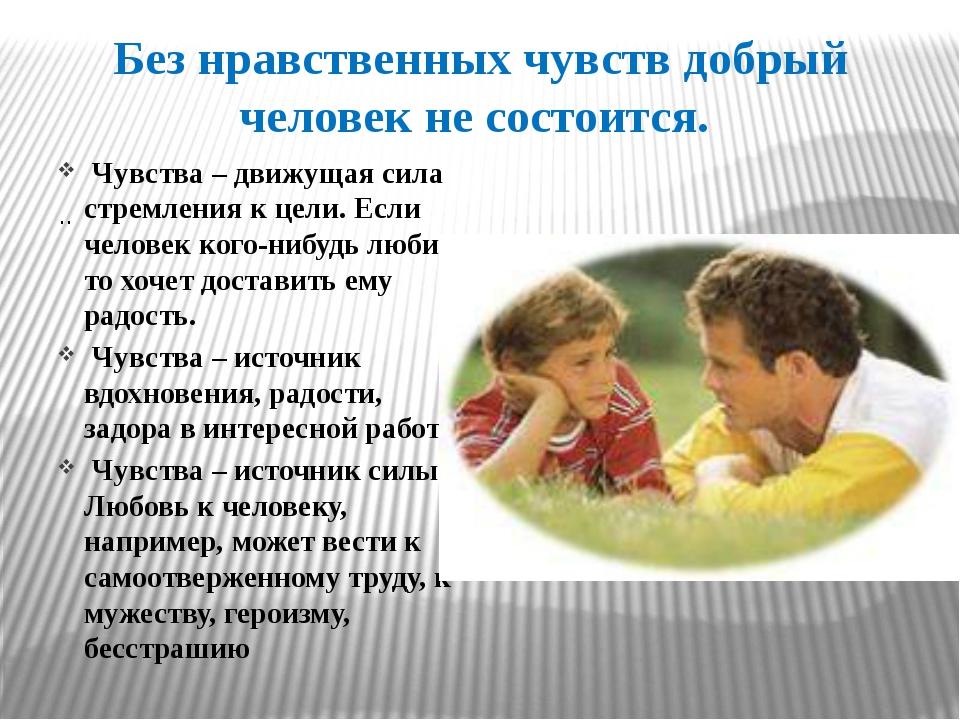 .. Без нравственных чувств добрый человек не состоится. Чувства – движущая си...