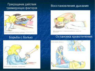Прекращение действия травмирующих факторов Восстановления дыхания Борьба с бо