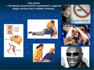Ход урока І. Проверка выполненного домашнего задания (виды инсультов и первая