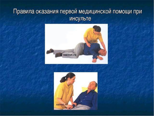Правила оказания первой медицинской помощи при инсульте