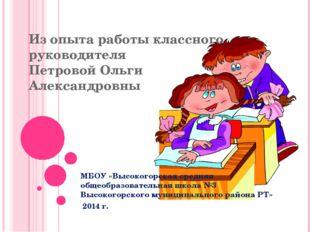 Из опыта работы классного руководителя Петровой Ольги Александровны МБОУ «Выс