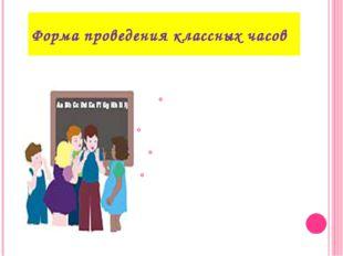 Дискуссионная(диспут, дискуссия, конференция, круглый стол, гостиная, лектори