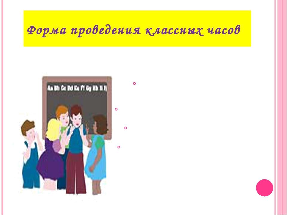Дискуссионная(диспут, дискуссия, конференция, круглый стол, гостиная, лектори...
