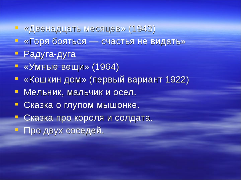 «Двенадцать месяцев» (1943) «Горя бояться— счастья не видать» Радуга-дуга «У...