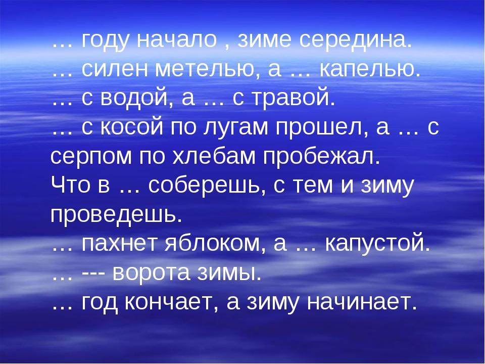 … году начало , зиме середина. … силен метелью, а … капелью. … с водой, а … с...