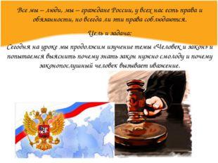 Все мы – люди, мы – граждане России, у всех нас есть права и обязанности, но