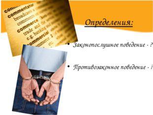 Определения: Законопослушное поведение - ? Противозаконное поведение - ?