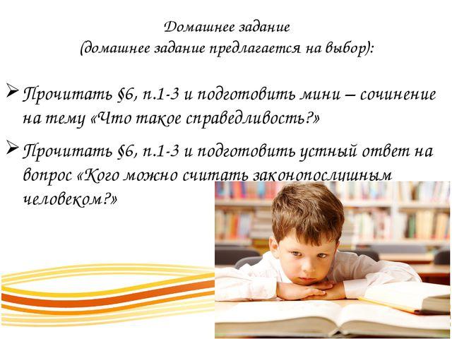 Домашнее задание (домашнее задание предлагается на выбор): Прочитать §6, п.1-...