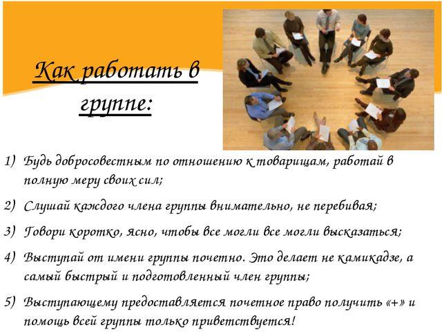 Как работать в группе: Будь добросовестным по отношению к товарищам, работай...