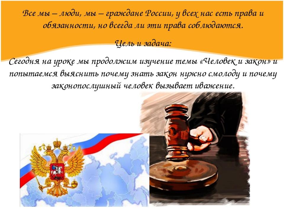 Все мы – люди, мы – граждане России, у всех нас есть права и обязанности, но...