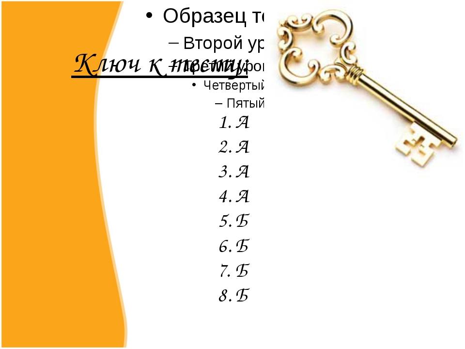 Ключ к тесту: А А А А Б Б Б Б