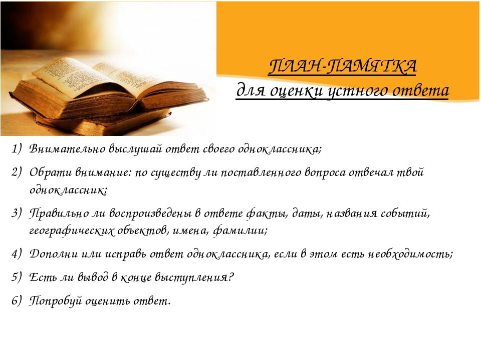 ПЛАН-ПАМЯТКА для оценки устного ответа Внимательно выслушай ответ своего одно...