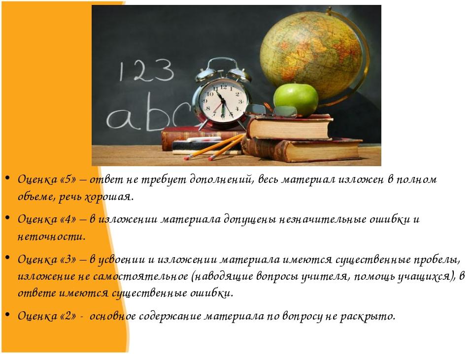 Оценка «5» – ответ не требует дополнений, весь материал изложен в полном объе...