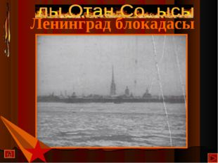 Ленинград блокадасы