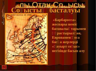 «Барбаросса» жоспары неміс басшылықтарымен құрастырылған, Европамен қоса бас